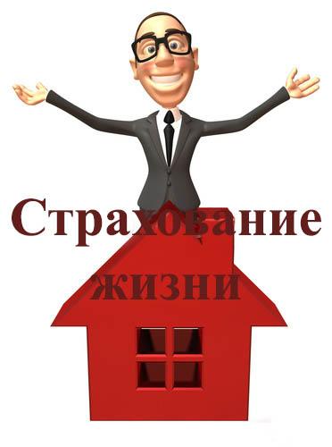 воспользовался ипотека сбербанк отказаться от страхования жизни устроили