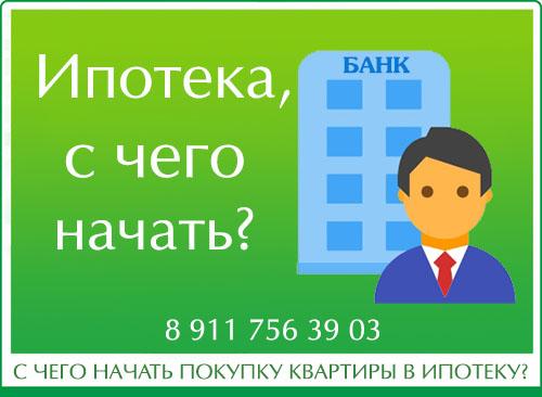 кредит под залог комнаты в коммунальной квартире в спб в банке