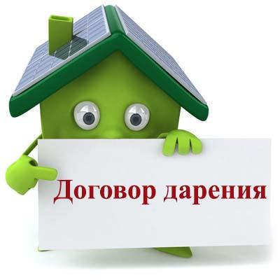 Переход права собственности после оплаты